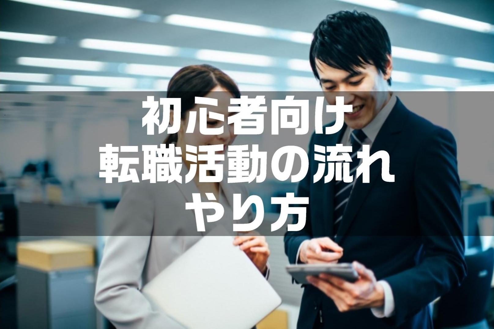 【初心者向け】転職活動の流れとやり方