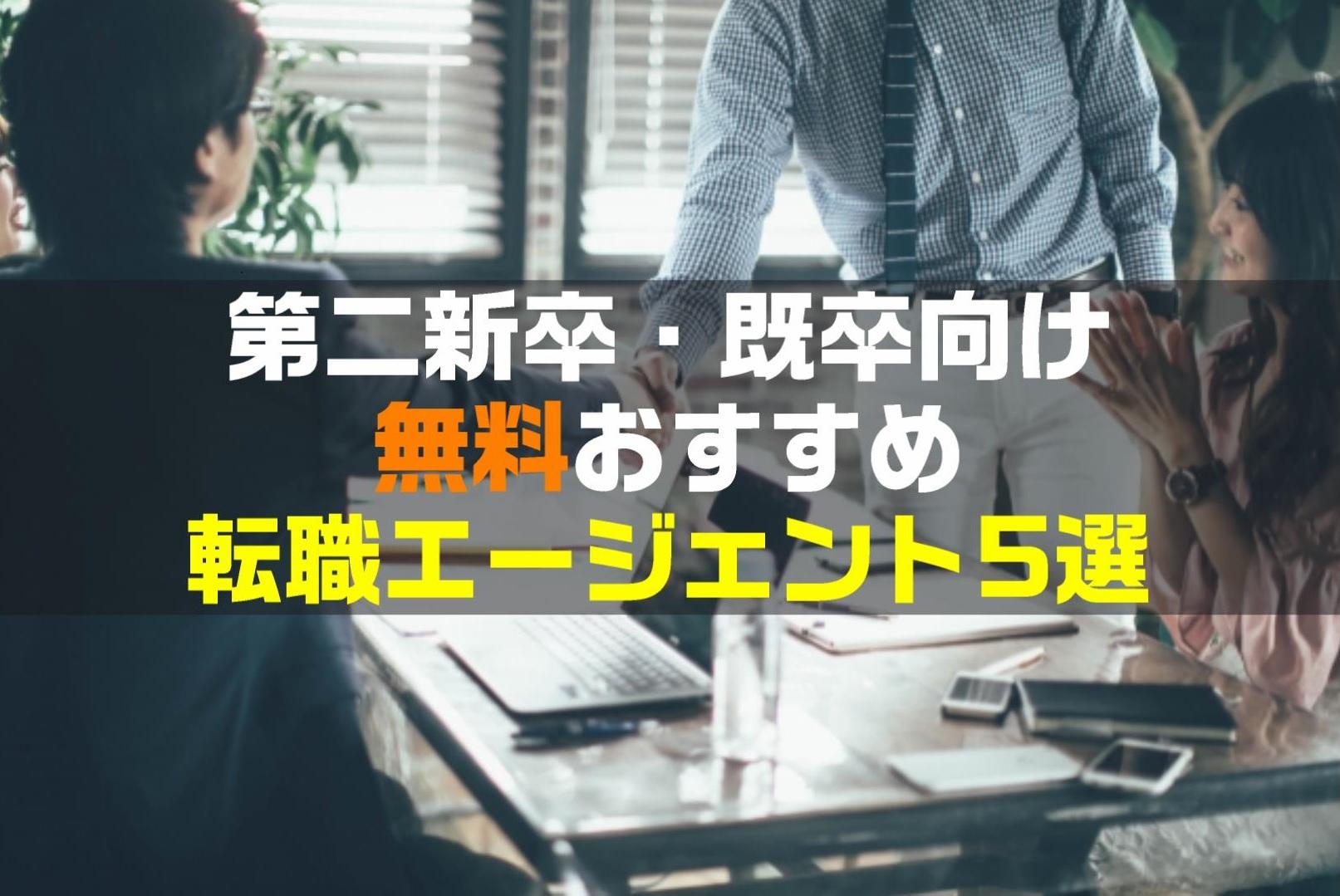 【既卒・第二新卒】無料おすすめ転職エージェント5選【評判有】