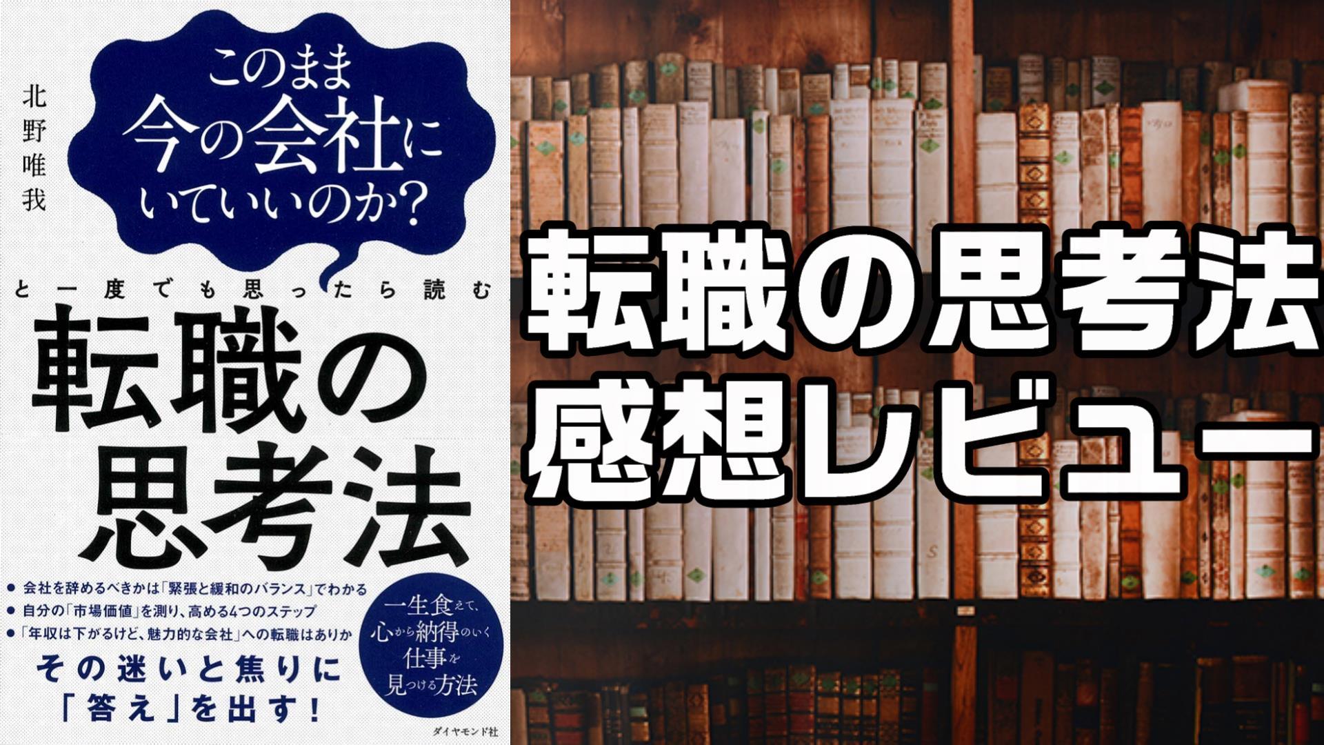 『転職の思考法』を読んでみてのまとめ感想レビュー!
