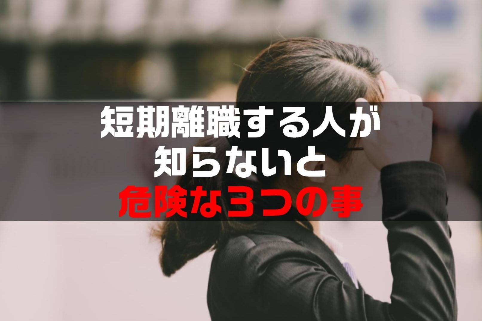 【保存版】短期離職で転職する人が知らないと危険な事3選