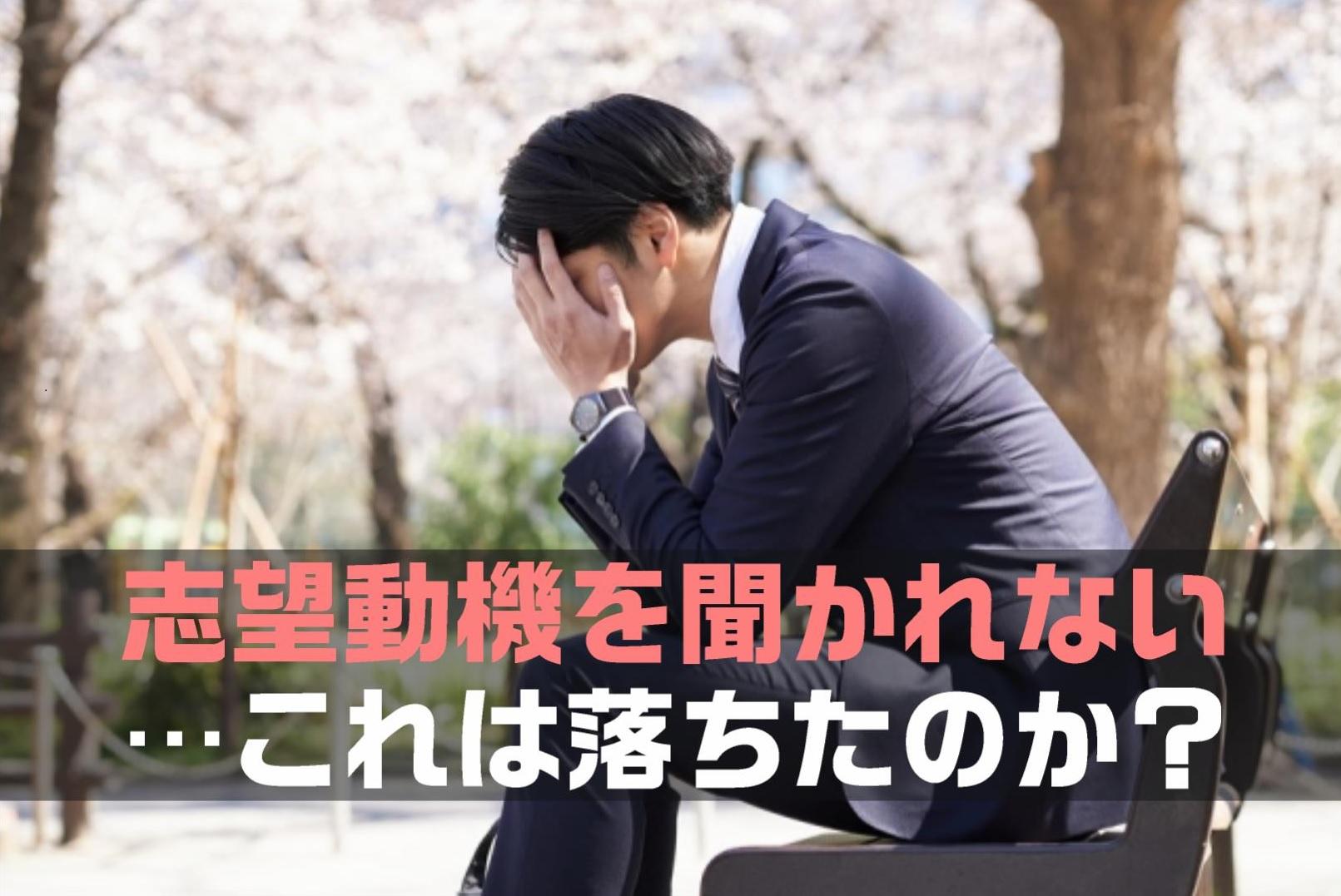 【必勝法】転職面接で志望動機を聞かれない場合は落ちたサイン?