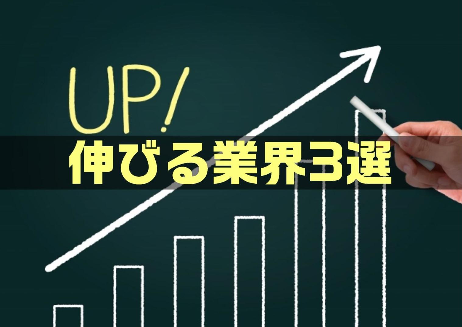 【2021年最新版】今後これから伸びる業界3選|成長産業を解説
