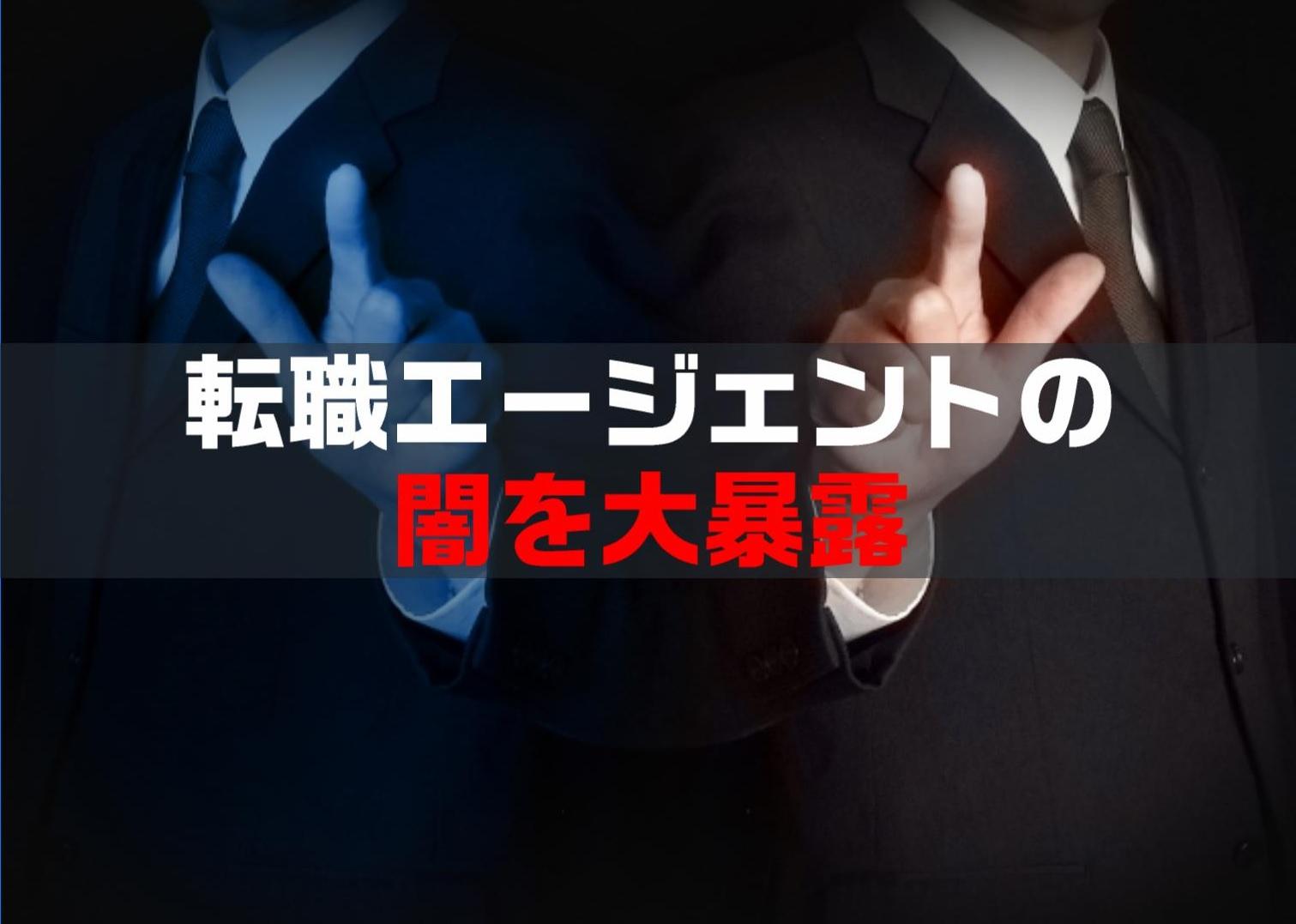 【保存版】転職エージェントの裏事情とは?|人材紹介の闇を暴露