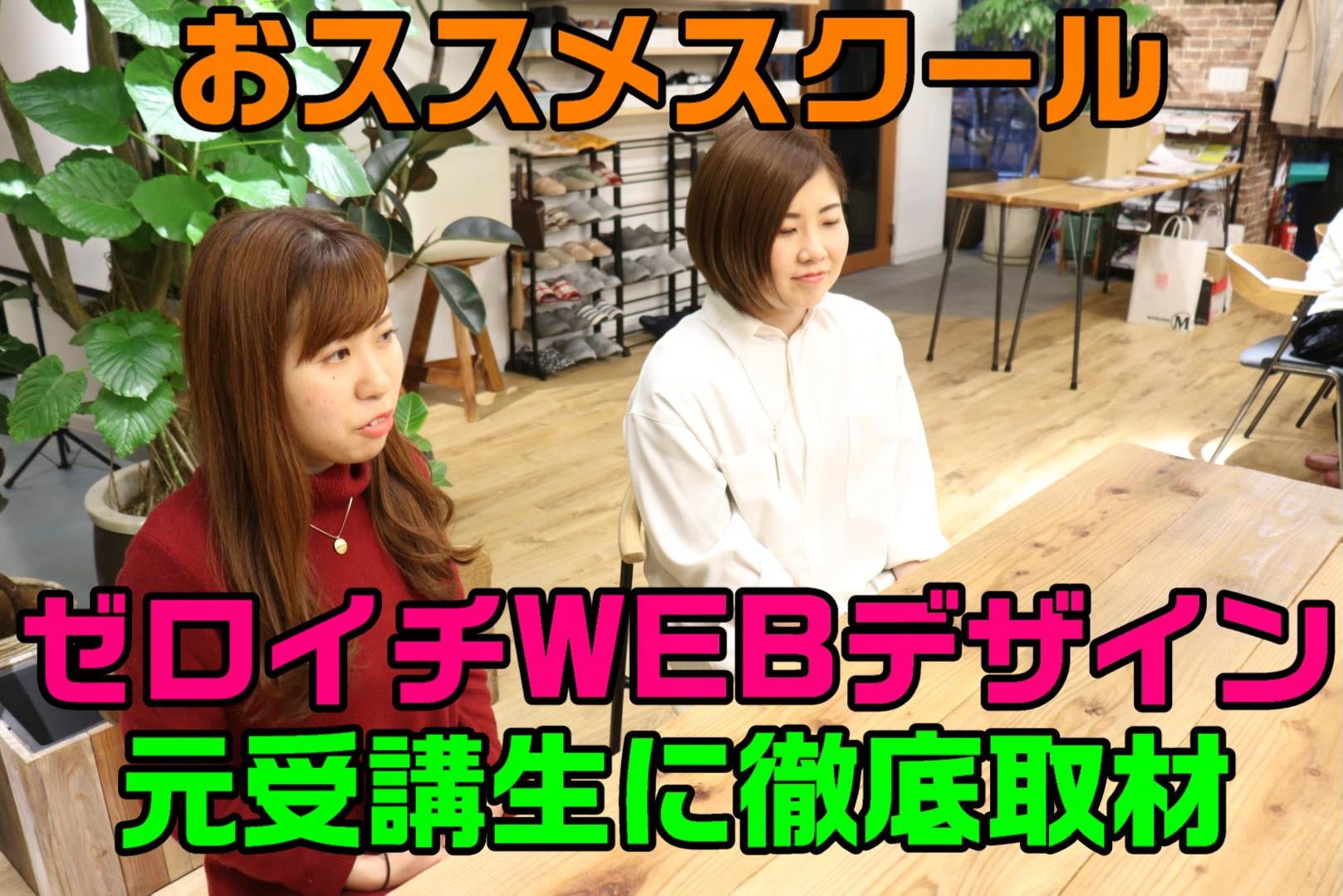 ゼロイチWEBデザインの日本デザインスクールさんに潜入取材!
