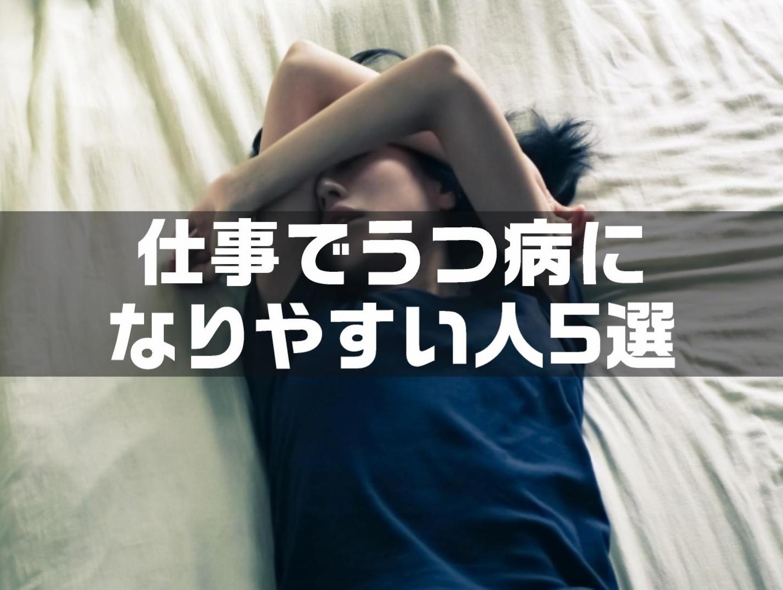 【保存版】仕事でうつ病になりやすい人5選|転職すべき?