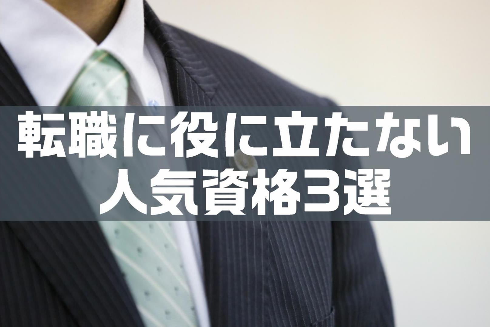 【保存版】転職に役に立たない人気資格3選|おすすめしない資格