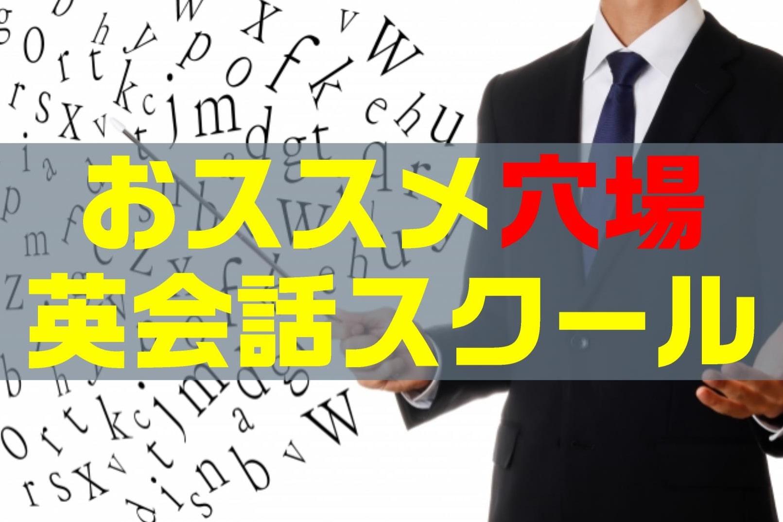 穴場のおススメの英会話スクール3選