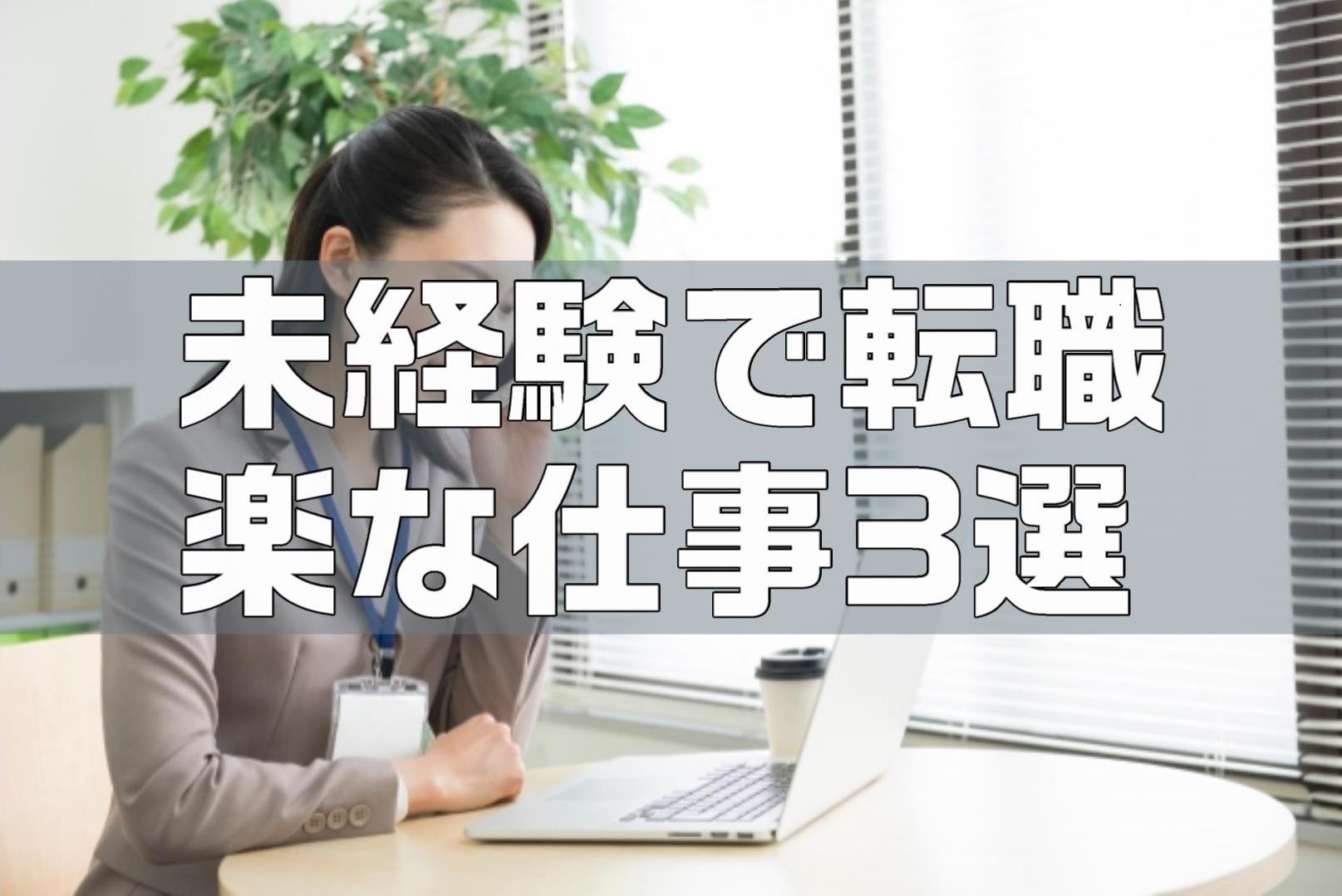 【転職】楽な仕事3選【未経験で正社員】
