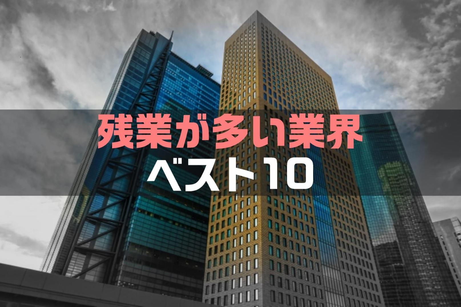 【保存版】残業が多い業界ベスト10|特徴と理由と原因を解説