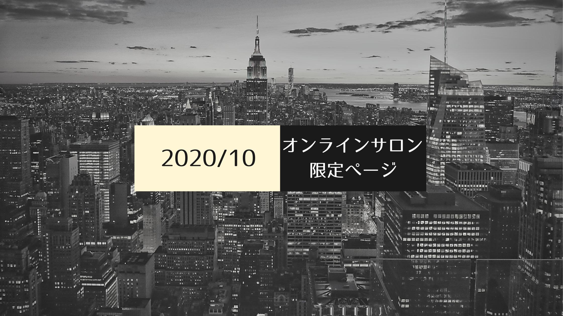 【2020年10月】サロン限定コンテンツ