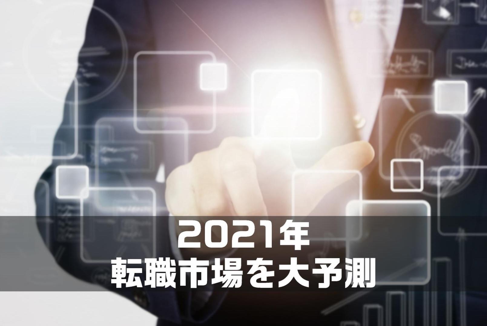【2021年最新版】これからの転職市場を大予測|現状と動向