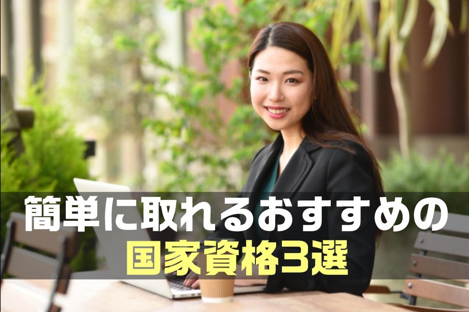 【保存版】転職に役に立つおすすめの簡単に取れる国家資格3選