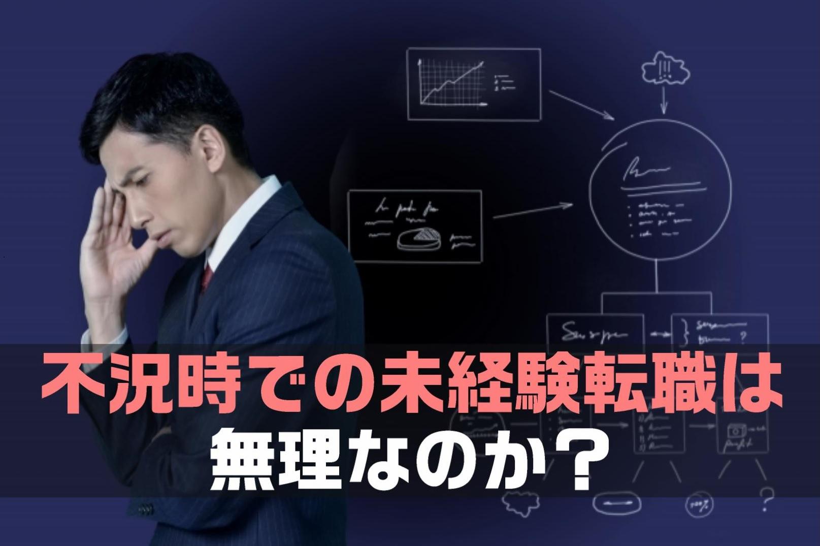 【保存版】コロナ不況時の異業種への未経験転職の方法