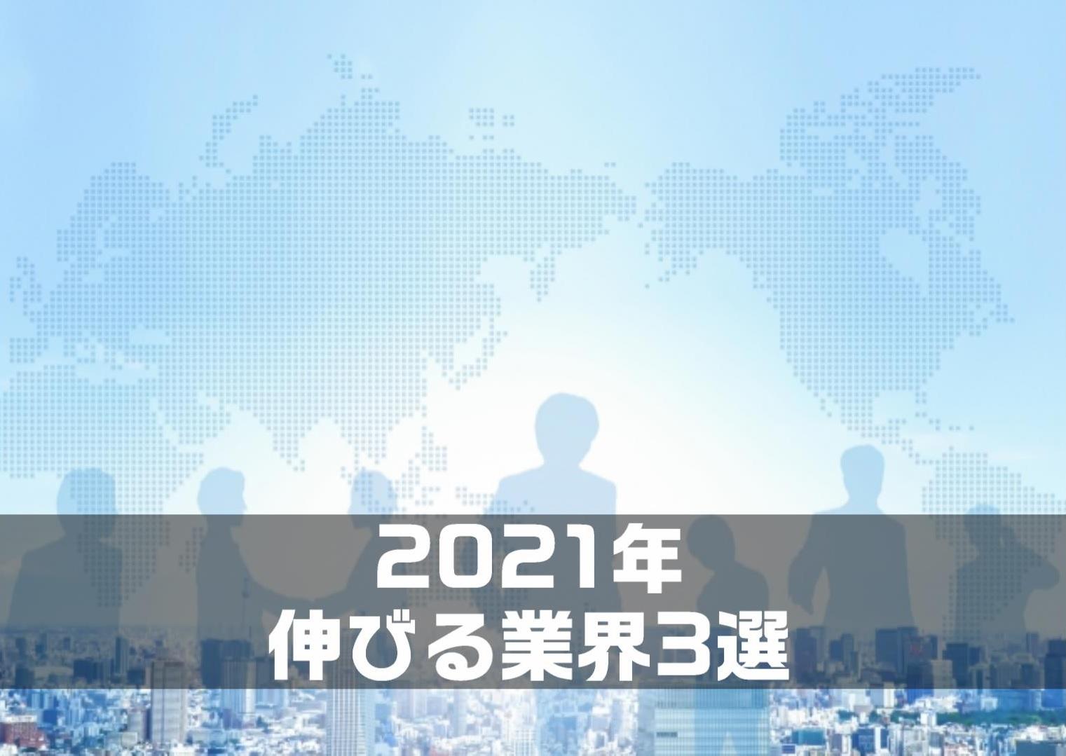 【2021年最新版】今後これから伸びる業界3選