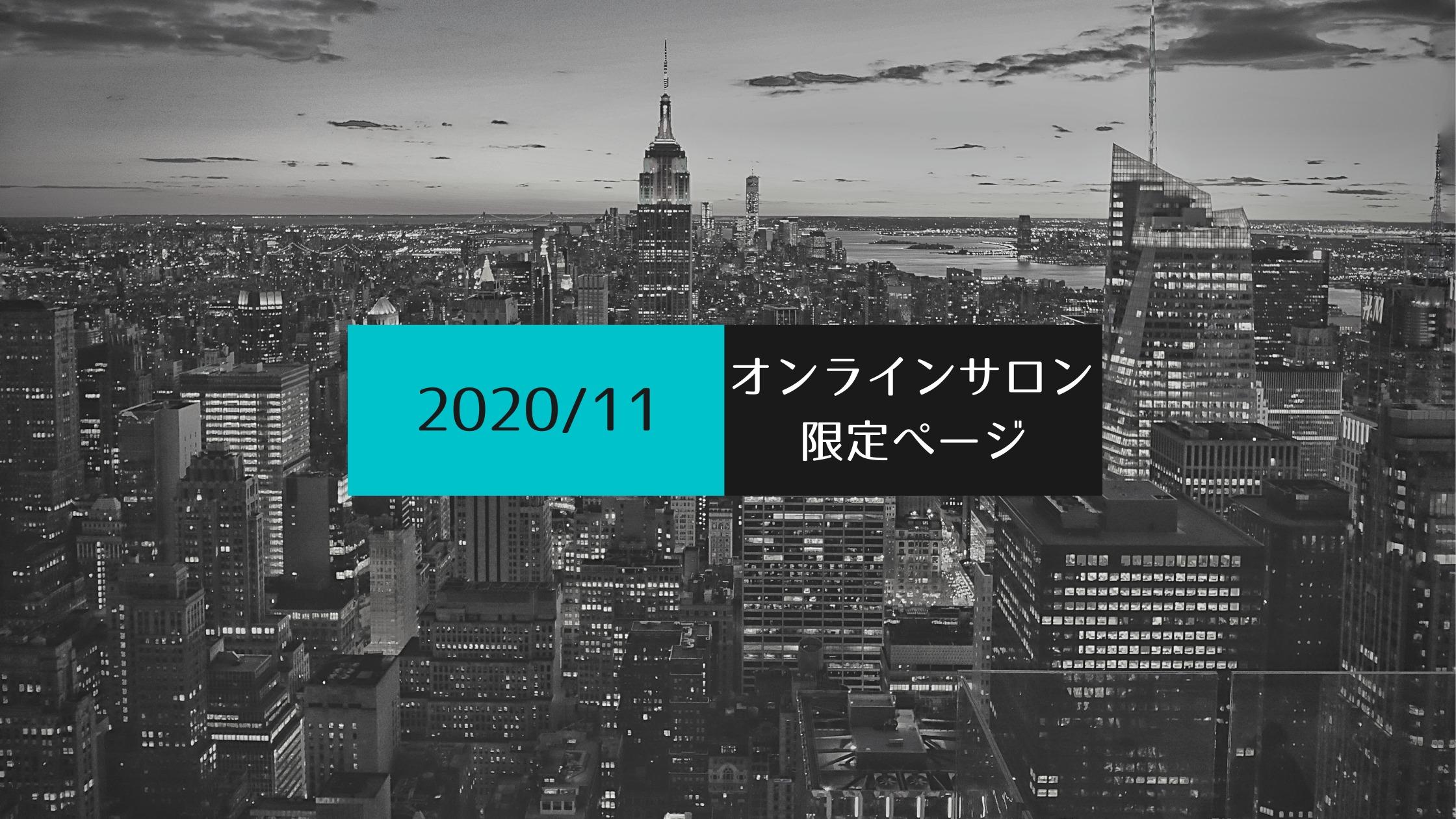【2020年11月】転職キャリアサロン限定コンテンツ