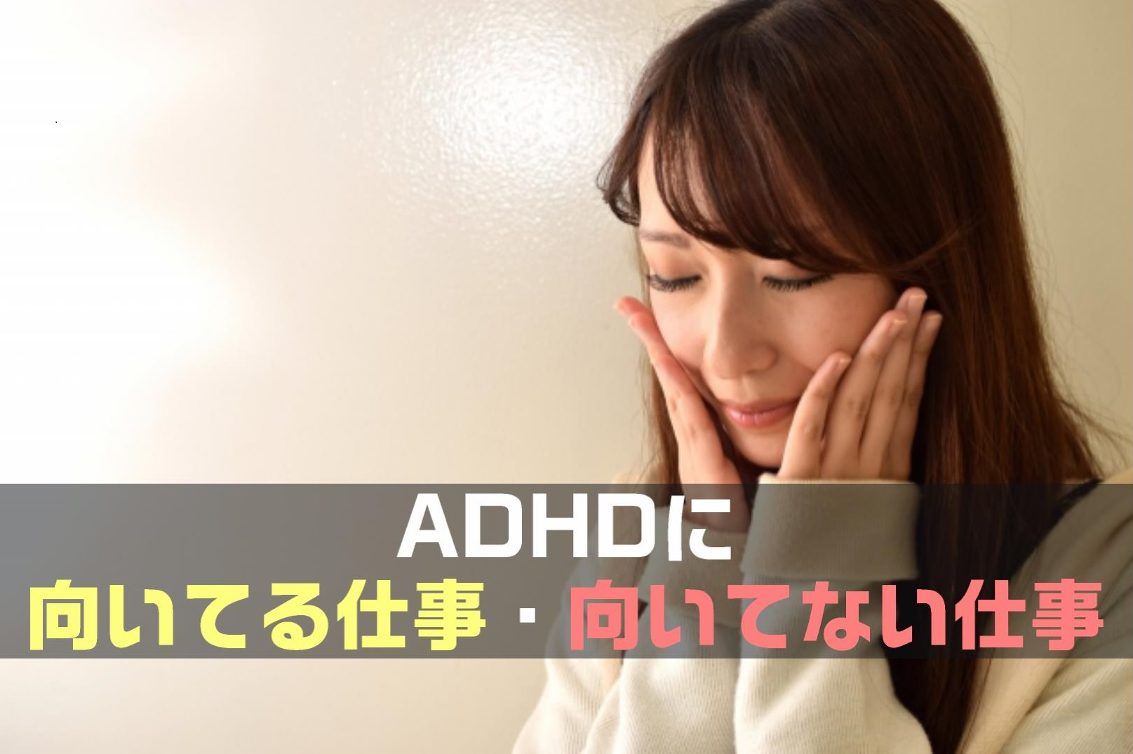 【保存版】ADHDに向いている仕事・向いてない仕事|特徴と傾向