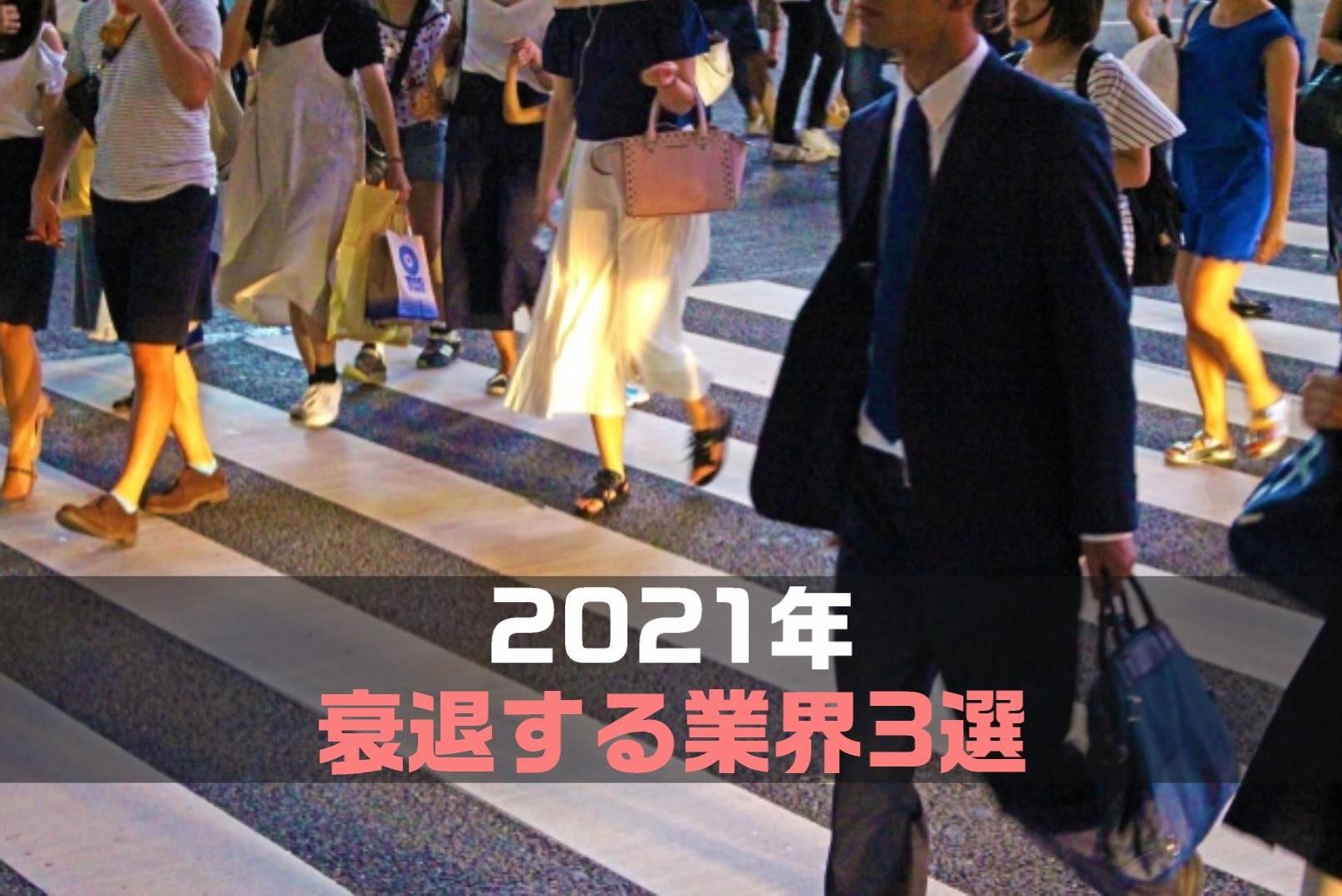 【2021年最新】これから衰退する業界|知らないと危ない業界