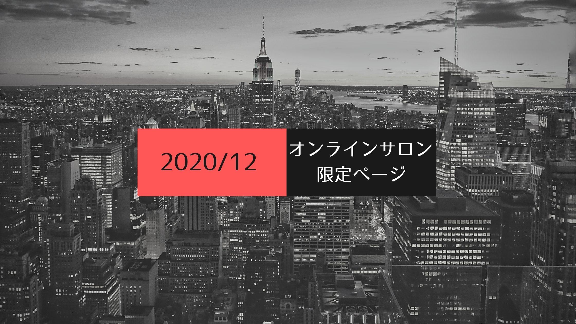 【2020年12月】転職キャリアサロン限定コンテンツ