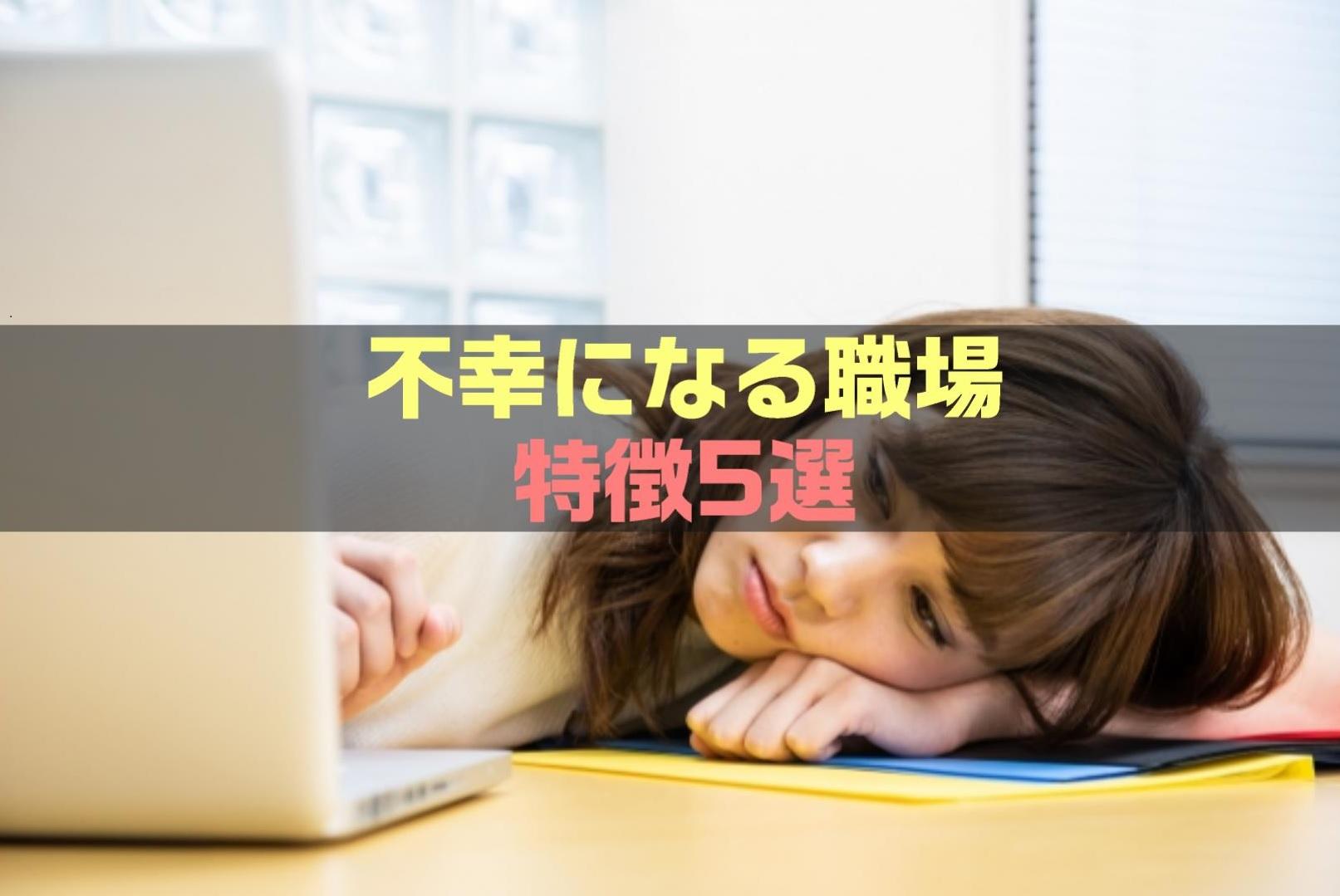 【永久保存版】不幸になる雰囲気の悪い職場の特徴5選
