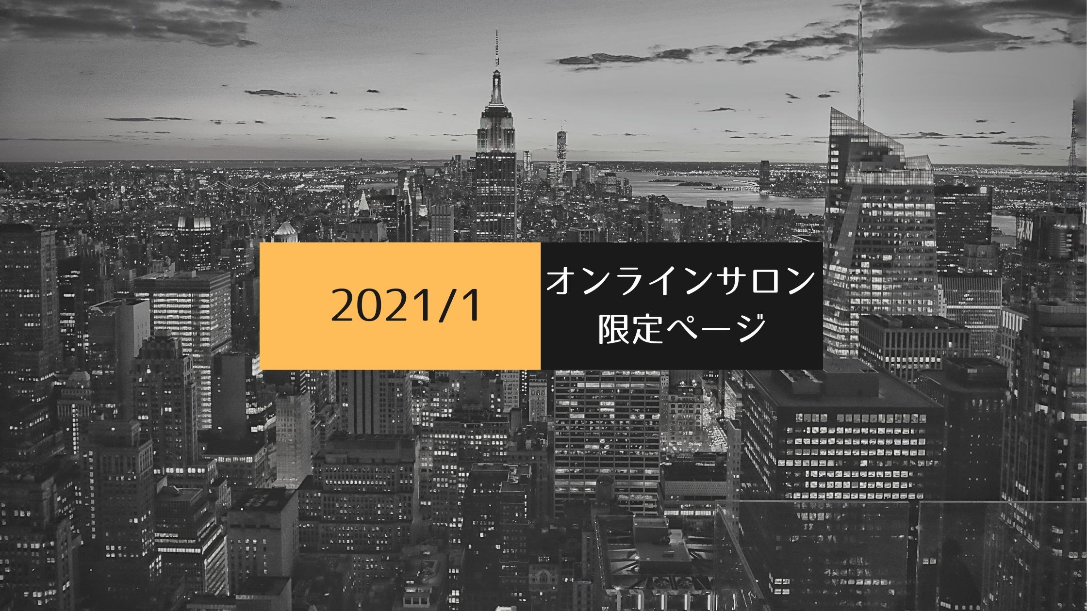 【2021年1月】転職キャリアサロン限定コンテンツ