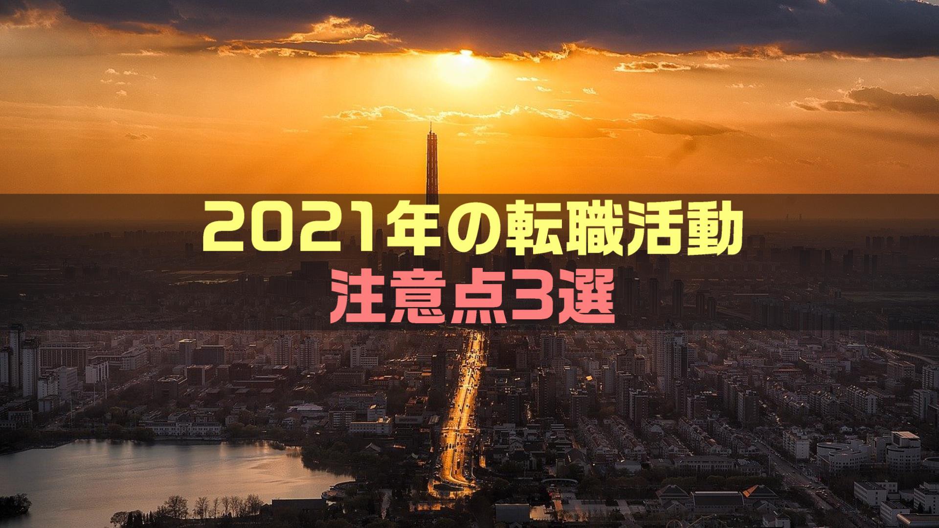 【2021年最新版】転職活動する際の注意点3選