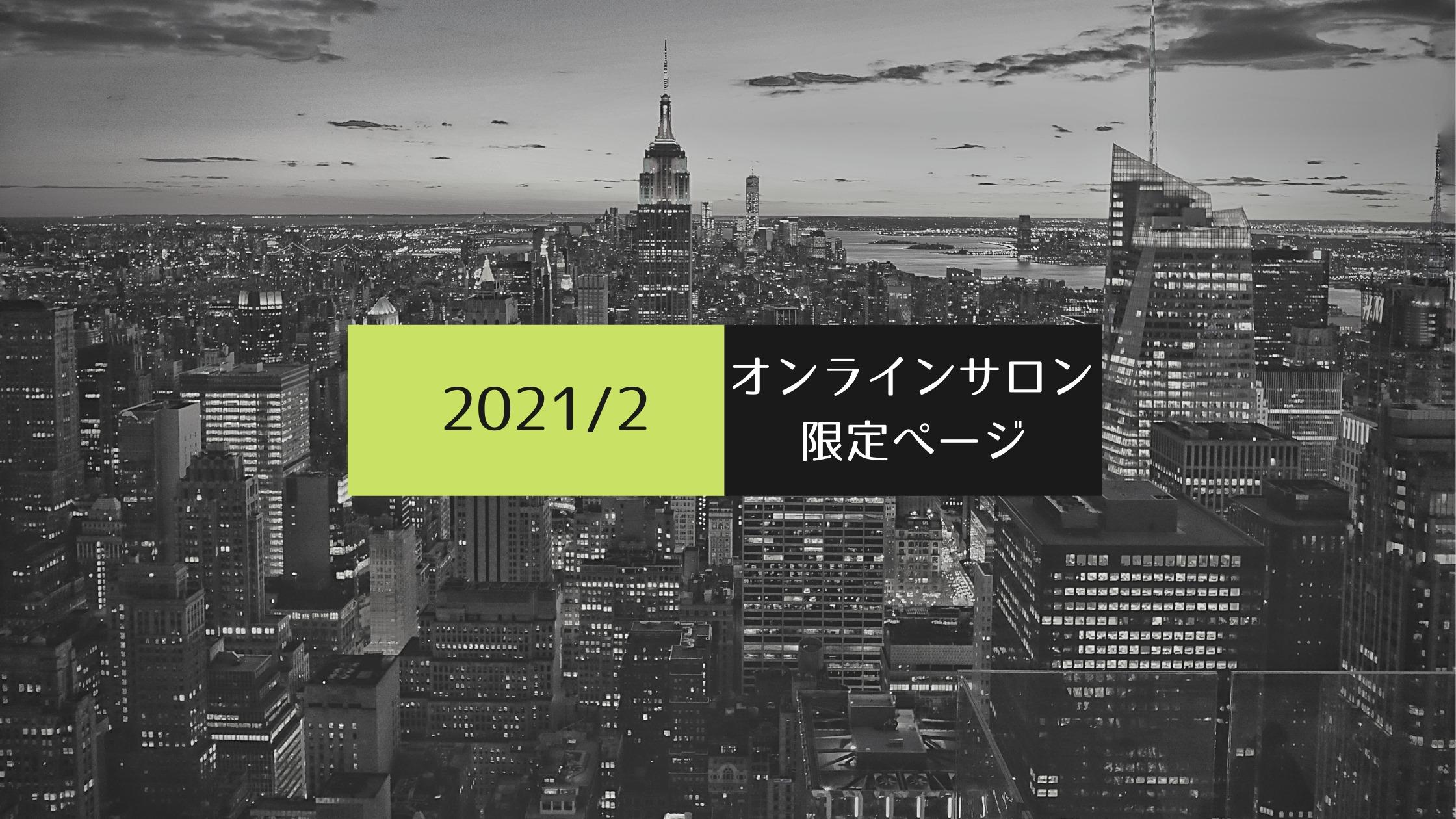 【2021年2月】転職キャリアサロン限定コンテンツ