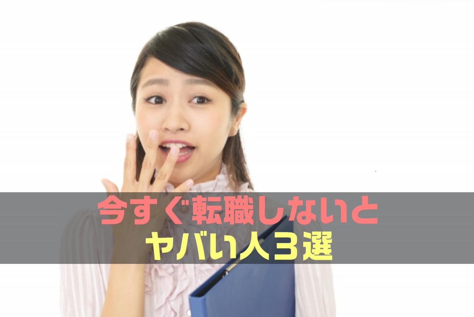 【保存版】今すぐ転職しないとヤバイ人3選