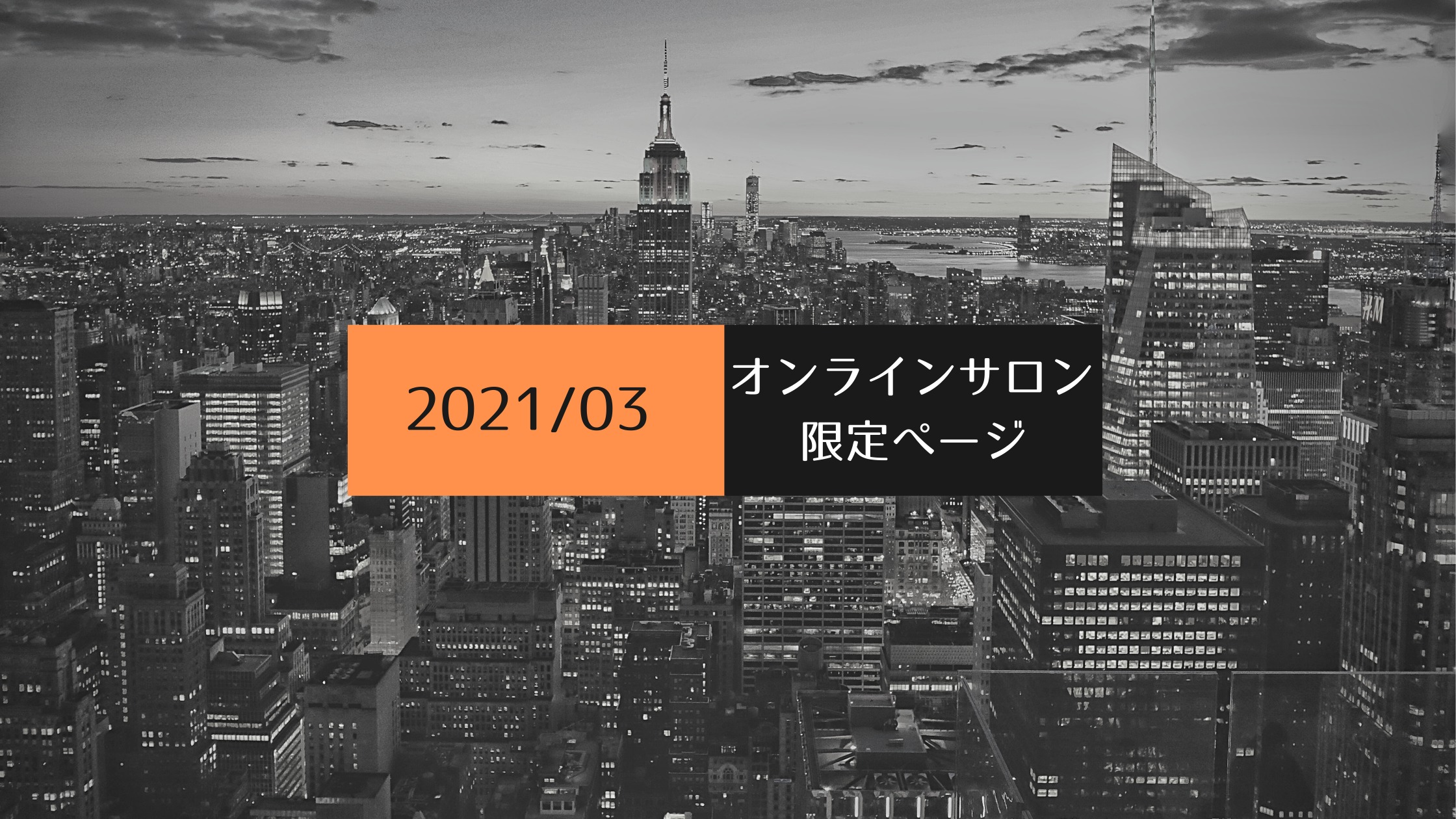 【2021年3月】転職キャリアサロン限定コンテンツ