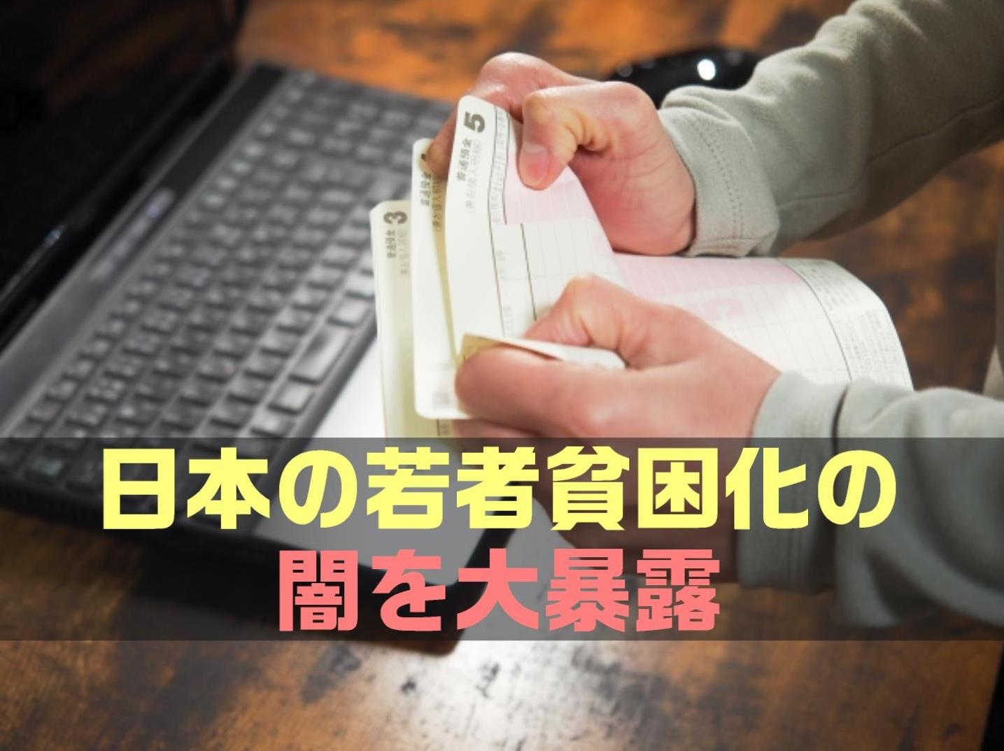 【保存版】日本の若者貧困化の闇を大暴露