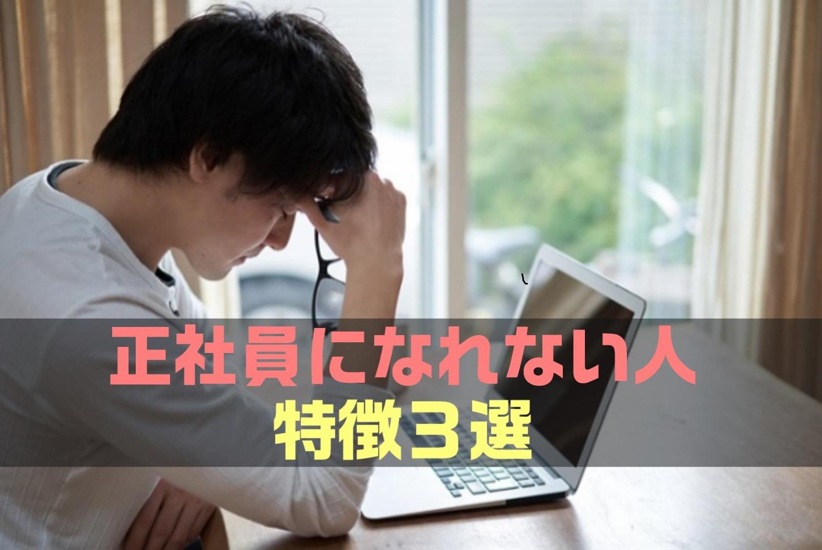 【決定版】正社員になれない人の特徴3選