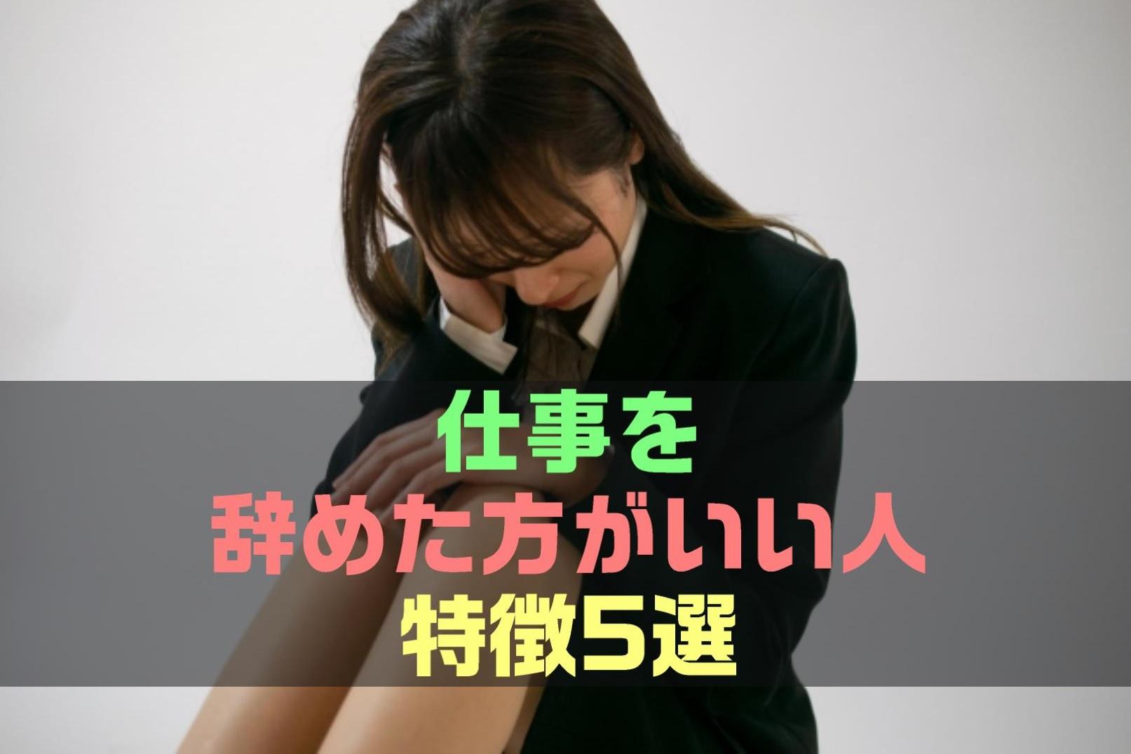 【決定版】仕事を辞めた方がいい人の特徴5選|転職の考え時