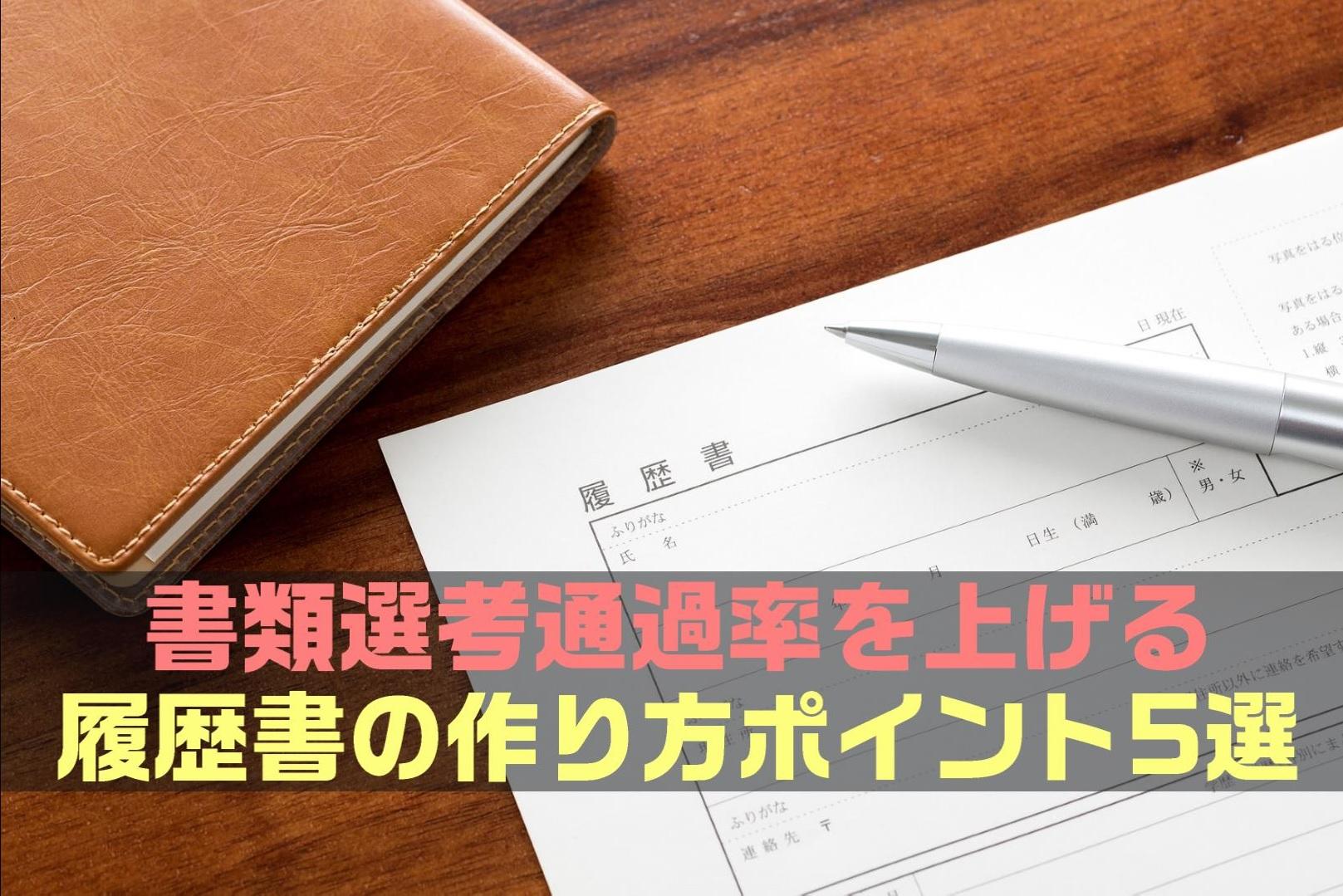 【完全版】書類選考通過率を上げる履歴書の作り方ポイント5選