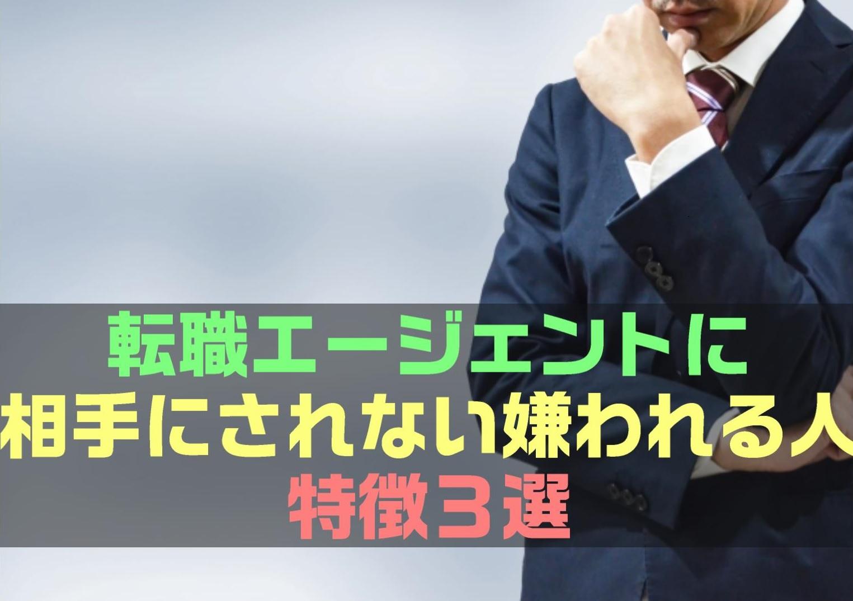 【保存版】転職エージェントから嫌われる人の特徴3選