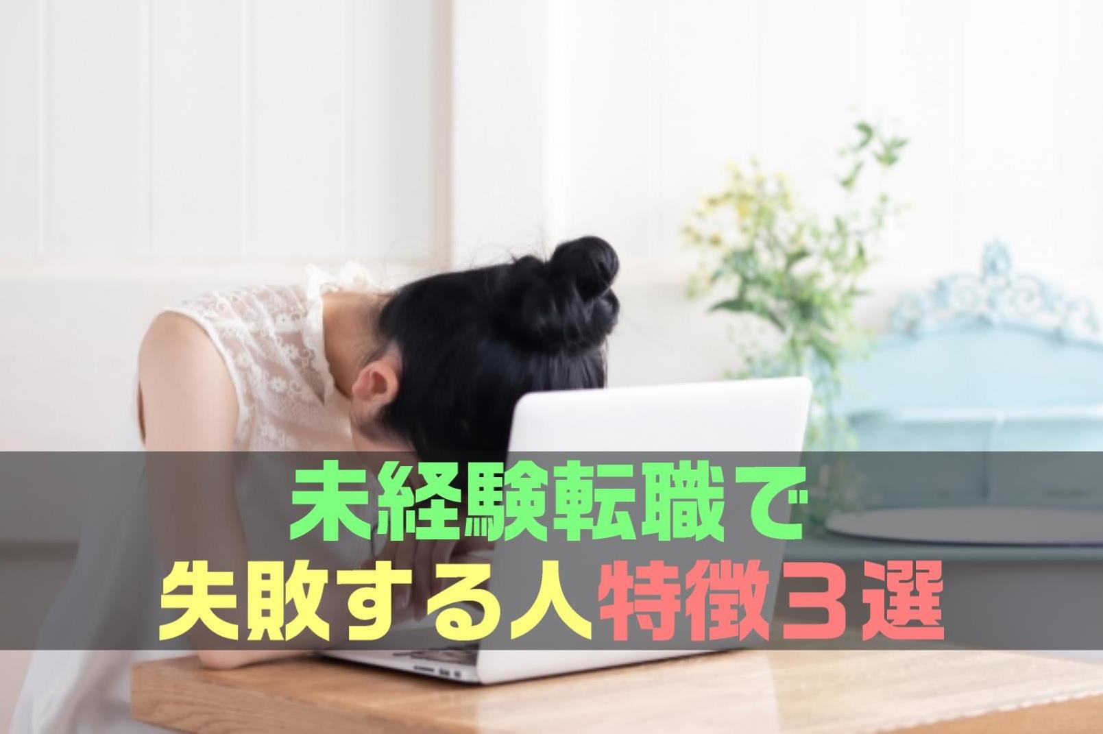 【保存版】未経験転職で失敗する人の特徴3選