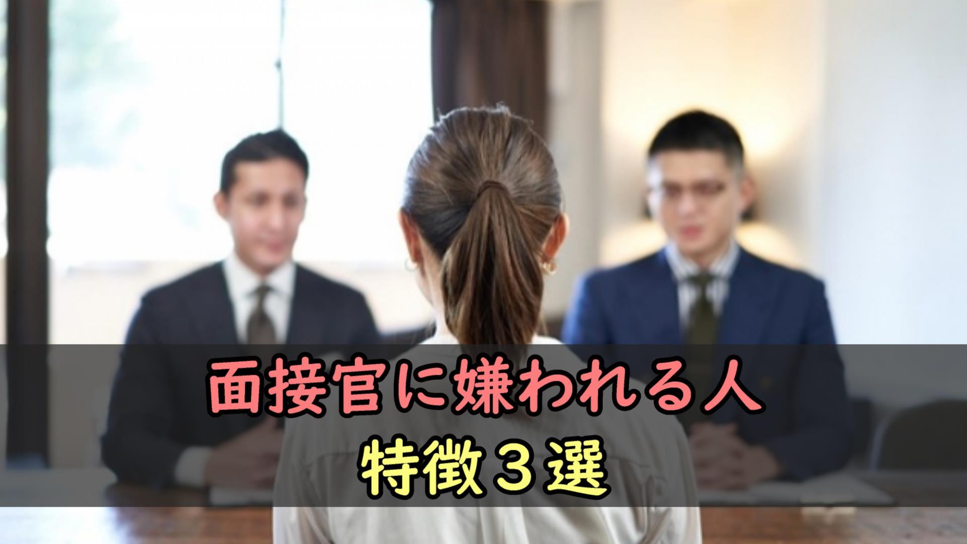 【意外と多い】面接官に嫌われる人の特徴3選