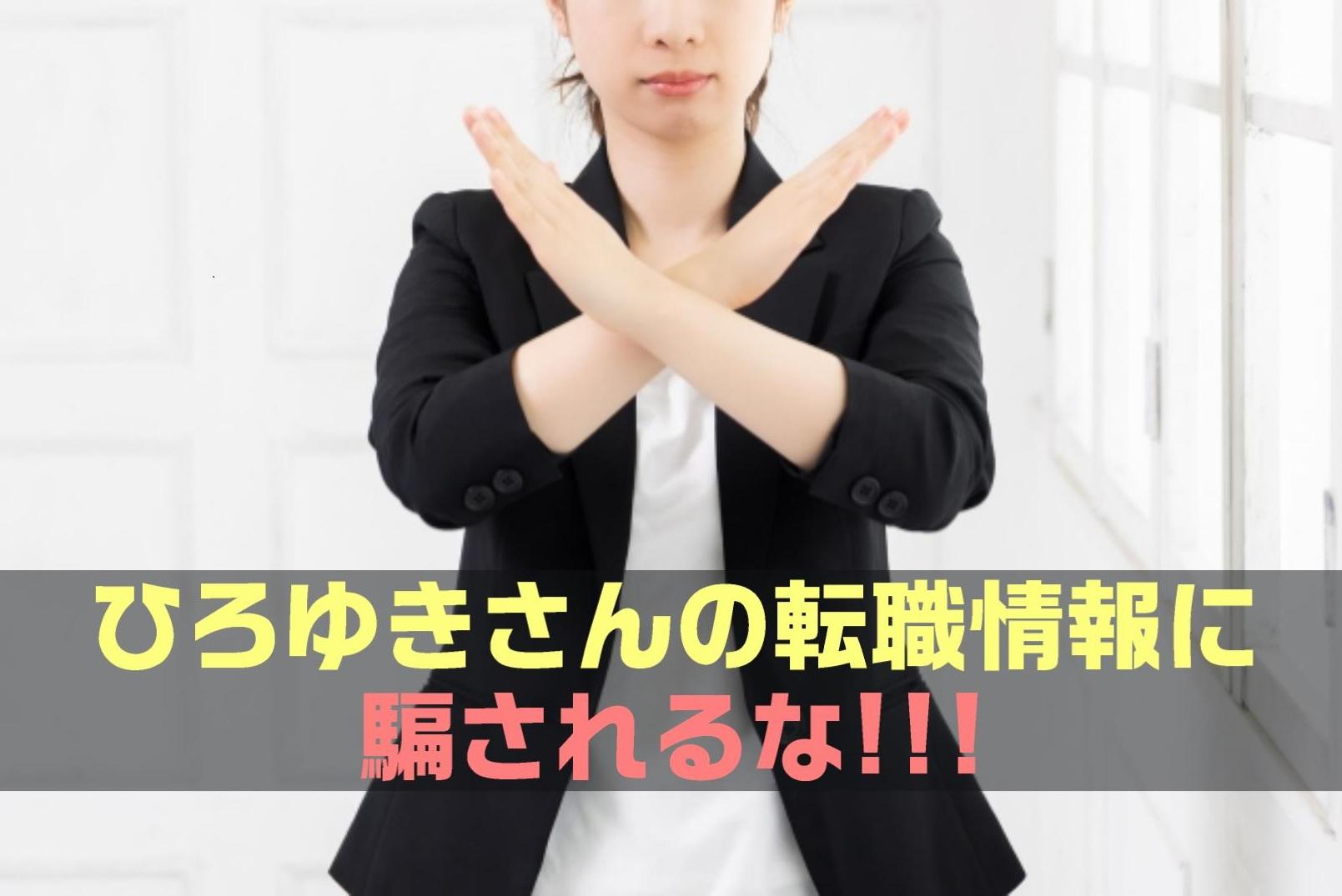 【警告!】ひろゆきさんの転職情報に騙されるな!!!