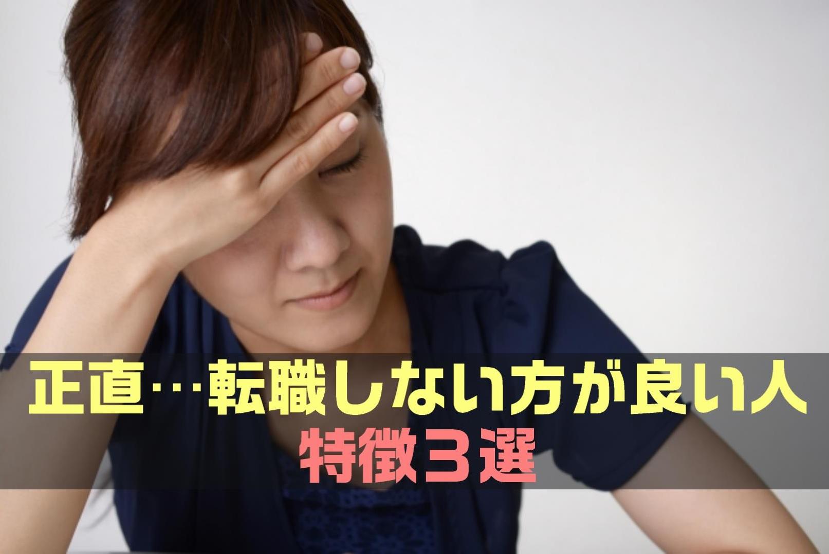 【決定版!!】正直…転職しない方がいい人の特徴3選