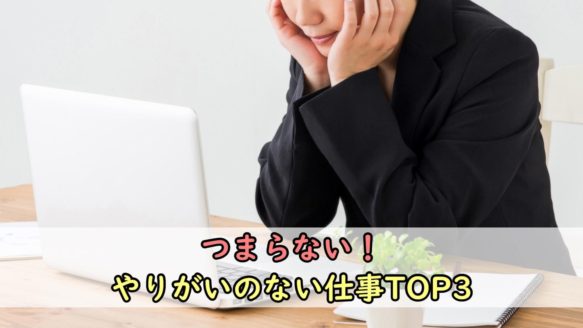 【悲報】つまらない!やりがいのない仕事トップ3