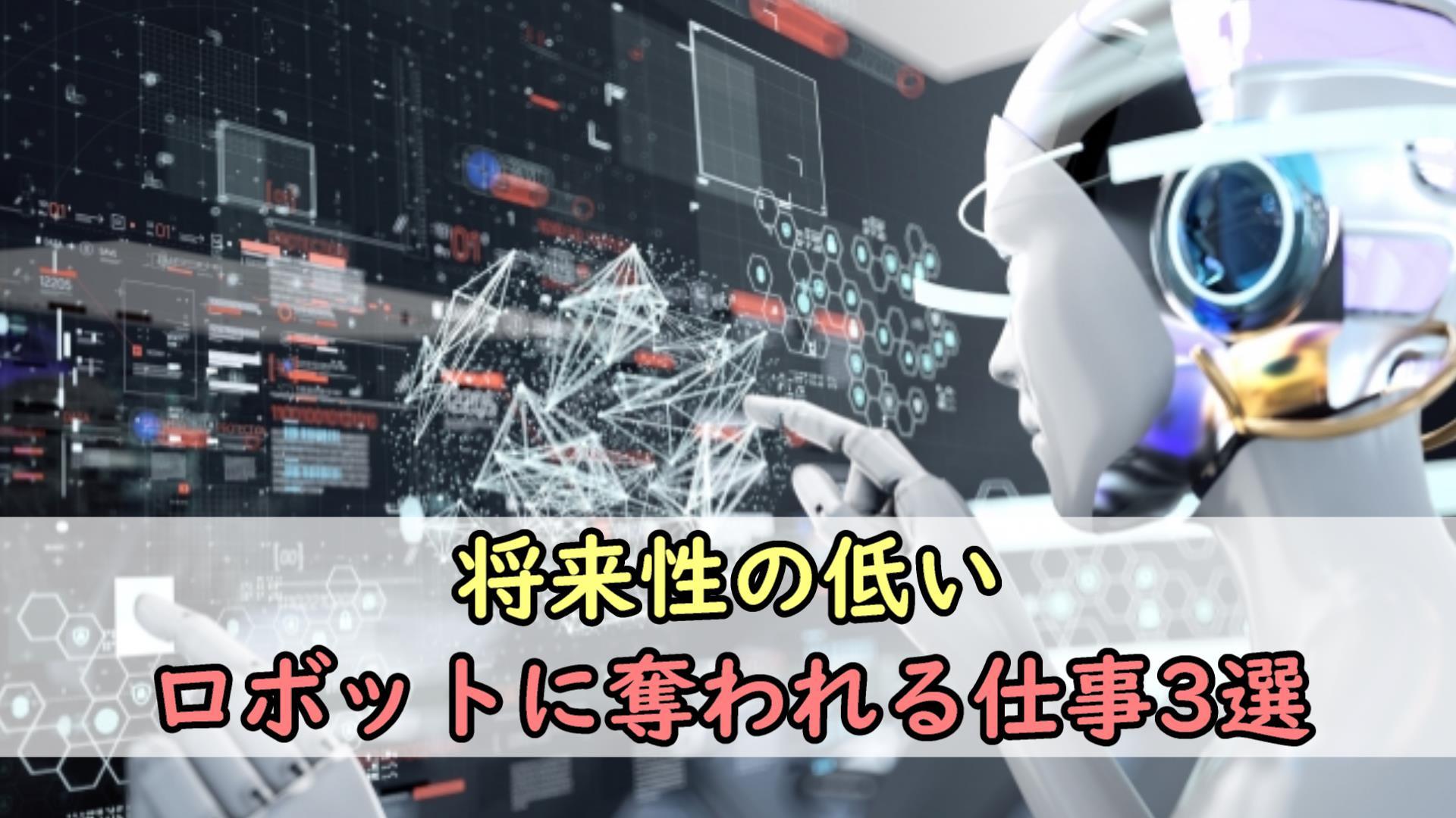 【悲報】将来性の低いロボットに奪われる仕事3選